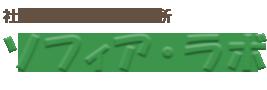 ソフィア・ラボ | 代々木の社会保険労務士・雇用環境の改善・年金・成年後見